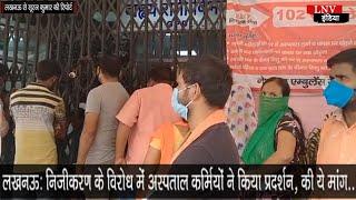लखनऊ: निजीकरण के विरोध में अस्पताल कर्मियों ने किया प्रदर्शन, की ये मांग..