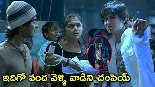 ఇదిగో వంద వెళ్ళి వాడిని చంపెయ్ | Latest Telugu Movie Scenes | Bhavani HD Movies