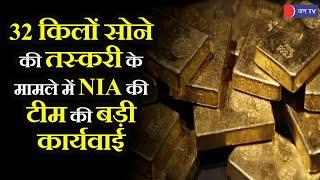Gold Smuggling Case | कुचामन सिटी में सोने की तस्करी से जुड़ा मामला, NIA की टीम ने 1 व्यक्ति को पकड़ा