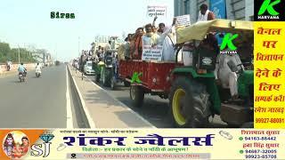 मार्केट कमेटी का घेराव करने से पहले सडकों पर उतरे किसान,शहर में प्रदर्शन करते हुए किसानों काबडा ऐलान