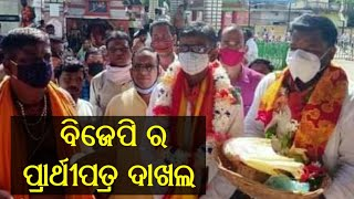 BJP Candidate Rajkishor Behera files Nomination from Tirtol | By Election Update | କିଏ ଜିତିବ?