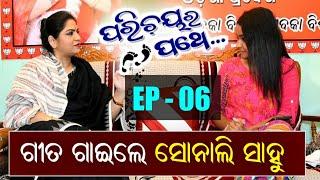 Parichayara Pathe | EP 06 | BJP Spokesperson Sonali Sahu | କାହିଁକି ରାଜନୀତି ରେ ପାଦ ଦେଲେ ସୋନାଲି?