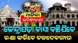 Lord Baladevjew will save Kendrapara   Malika Future Prediction   Satya Bhanja