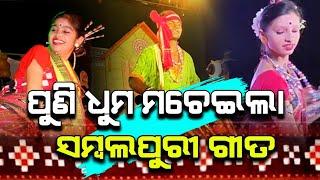 Amazing Sambalapuri Dance Performance by Bhubaneswar Girls   Satya Bhanja