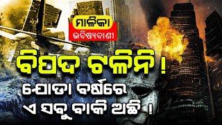 2020 - Game is not over yet   Malika Bachana   Satya Bhanja