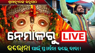 Live From Nemala Math, Cuttack   Sri Achyuta's Birth Place   Satya Bhanja