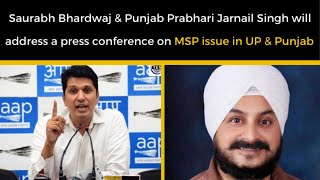 Saurabh Bhardwaj & Punjab Prabhari Jarnail Singh will address a press conference on MSP issue in UP
