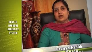 Ayurveda tip to improve digestive system आयुर्वेदा के उपाय पाचन तंत्र को ठीक और दुरुस्त करने के लिए