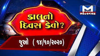 કાલનો દિવસ કેવો?..જુઓ  (14/10/2020) | Kal No Divas Kevo