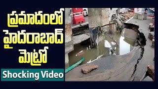 ప్రమాదంలో హైదరాబాద్ మెట్రో : పిల్లర్ వద్ద కుంగిన భూమి.. Hyderabad Metro Trains | Top Telugu TV