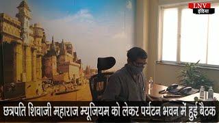 छत्रपति शिवाजी महाराज म्यूजियम को लेकर पर्यटन भवन में हुई बैठक