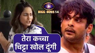 Bigg Boss 14: Hina Khan Ne Kyon Sidharth Se Kaha 'Sara Likha Chitta Khol Dungi Bahar'