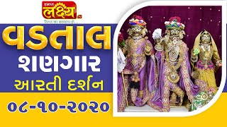 Vadtal Shangar Aarti Darshan || 08-10-2020