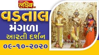 Vadtal Mangala Aarti Darshan || 09-10-2020