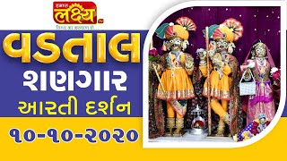 Vadtal Shangar Aarti Darshan || 10-10-2020