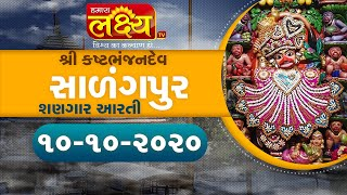 Salangpur Shangar Arti || Shree Kashtbhanjan Dev || Salangpur || 10-10-2020
