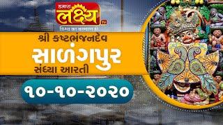 Salangpur Sandhya Arti || Shree Kashtbhanjan Dev || Salangpur || 10-10-2020