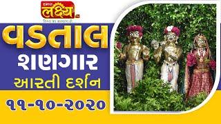Vadtal Shangar Aarti Darshan || 11-10-2020