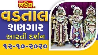 Vadtal Shangar Aarti Darshan || 12-10-2020