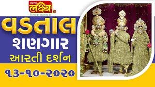 Vadtal Shangar Aarti Darshan || 13-10-2020