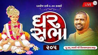 ???? LIVE KATHA : Ghar Sabha (ઘર સભા) 205 @ Tirthdham Sardhar Dt. -13/10/2020