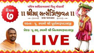 ???? LIVE : Shreemad Satsangijivan Katha @ Tirthdham Sardhar    Adhikmas Katha 2020    Day 7