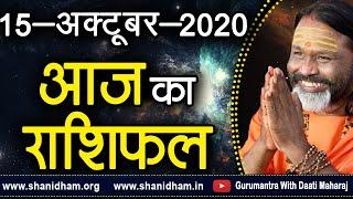 Gurumantra 15 October  2020   Today Horoscope   Success Key   Paramhans Daati Maharaj