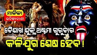 Found Proof   KaliYuga will End on this Thursday   Malika Bichara   Satya Bhanja