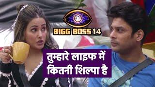 Bigg Boss 14: Hina Khan Teases Sidharth Shukla Over Shilpa Shinde | Unseen Undekha