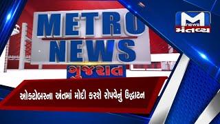 Metro News ( 14/10/2020) Mantavyanews