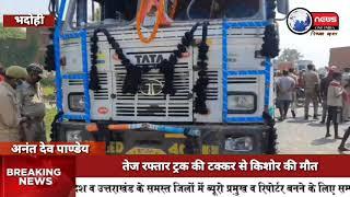 तेज रफ्तार ट्रक की टक्कर से किशोर की मौत