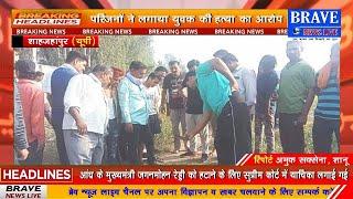 #Tilhar : मंडी समिति के गेट के पास युवक का शव मिलने से फैली सनसनी, परिजनों ने लगाया हत्या का आरोप