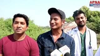 जिंदगी बन गए हो तुम की शूटिंग | हीरो गणेश गुप्ता संग निर्देशक अरुण राज ने बताये फिल्म से खास बातें