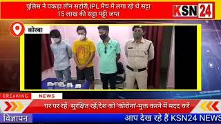 पुलिस ने पकड़ा तीन सटोरी,IPL मैच में लगा रहे थे सट्टा,15 लाख की सट्टा पट्टी जप्त.....