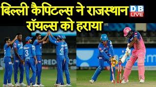 Delhi Capitals ने Rajasthan Royals को हराया  | अंकतालिका में शीर्ष पर पहुंची दिल्ली |#DBLIVE