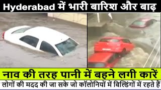 Hyderabad Floods // भारी बारिश Cars Flowing in Water, Viral video