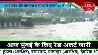 AP और Telangana में बारिश के कारण 25 की मौत, आज Mumbai में भी Red alert