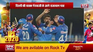 दिल्ली की घातक गेंदबाजी के आगे राजस्थान पस्त, 13 रनों से मिली हार