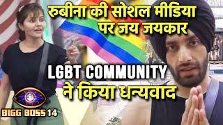 Bigg Boss 14: Rubina Dilaik Ki Social Media Par Ho Rahi Hai Tarif, LGBT Community Ne Kaha Dhanyawad
