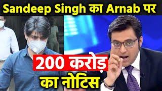 Sushant Rajput Case Me Sandeep Singh Ne Arnab Goswami Par Mara 200 Crore Ka Defamation Notice