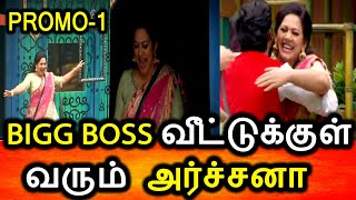 BIGG BOSS TAMIL 4|15th October 2020|PROMO 1|DAY 11|BIGG BOSS 4 TAMIL LIVE|Archana Coming to House