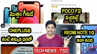 TechNews in Telugu 752:Iphone 12 price bomb,redmi note 10,poco f2,samsung a71,facebook,whatsapp,miui