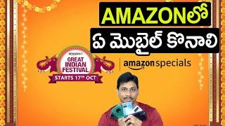 Amazon Great Indian sale 2020 mobile offers | ఆఫర్ లో ఏది కొనాలి ?