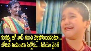Kid Crying for Gangavva   Gangavva Out From Bigg Boss 4 House   Star Maa   Nagarjuna   Top Telugu TV