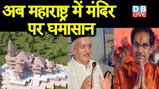 अब Maharashtra में मंदिर पर घमासान | मुखपत्र  सामना में शिवसेना ने दिया जवाब |#DBLIVE