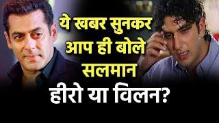 Salman Khan HERO Ya VILLAIN | Is Khabar Ko Dekhkar Aap Hi Tay Kare