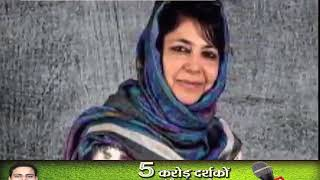 जम्मू-कश्मीर: पूर्व मुख्यमंत्री महबूबा मुफ्ती हुईं रिहा, 14 महीने से थीं हिरासत में