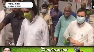 तेजस्वी यादव ने राघोपुर विधानसभा सीट से किया नॉमिनेशन