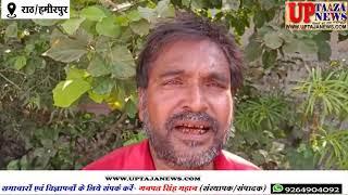 राठ में सड़क हादसे में हुई युवक की मौत,पिता ने जताई हत्या की आशंका