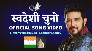 Swadeshi Chuno (स्वदेशी गीत) -  Shankar Sahney (Official Song Video) | NewsroomPost